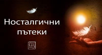 """Откъс от """"Носталгични пътеки"""" на Сава Славчев"""