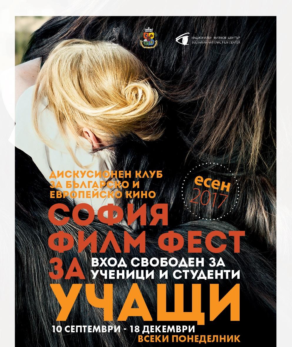 София Филм Фест за учащи