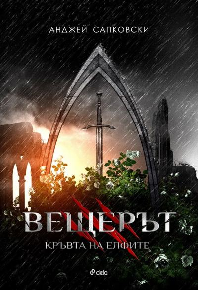 корицата на Вещерът: Кръвта на елфите