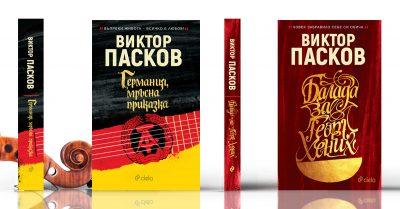 """Откъси от """"Германия, мръсна приказка"""" и """"Балада за Георг Хених"""" на Виктор Пасков (преиздадени в нови луксозни издания, с твърди корици)"""