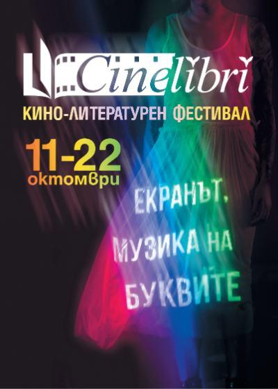 CineLibri 2017 ще ни зарадва с 3 пъти повече прожекции, гости и специални събития
