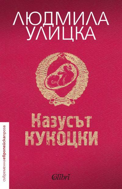 корицата на Казусът Кукоцки