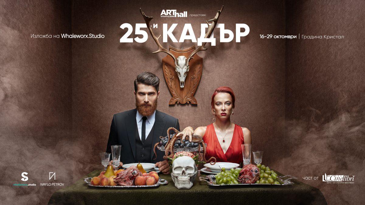 """Фотографът Ивайло Петров и актрисата Весела Бабинова разказват за """"25-и кадър"""""""