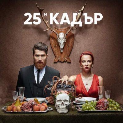 """Фотографът Ивайло Петров и актрисата Весела Бабинова разказват за """"25-и кадър"""" (видео интервюта)"""