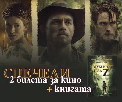 Спечели романа + 2 билета за екранизацията на Изгубеният град Z