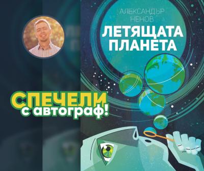 """Александър Ненов ви подарява """"Летящата планета"""" с автограф"""