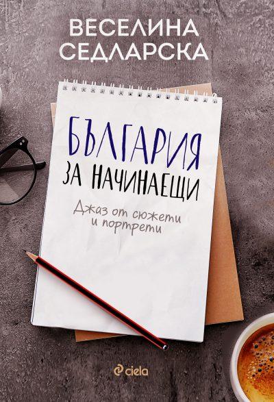 корицата на България за начинаещи
