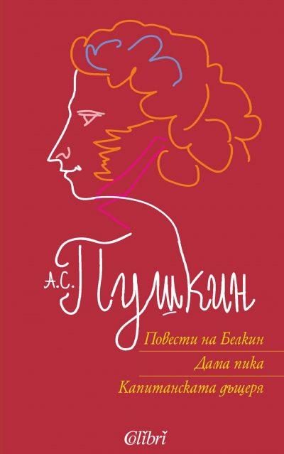 """""""Дама Пика"""" на Александър С. Пушкин"""