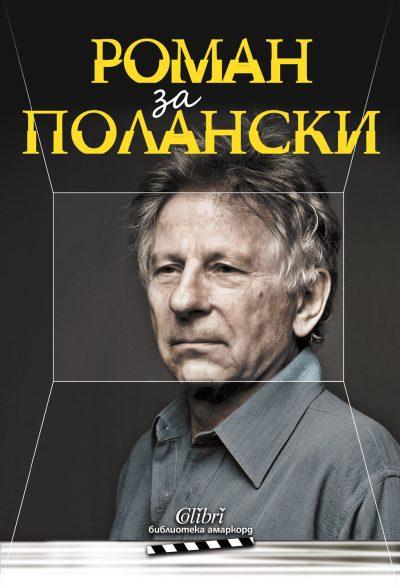 """Откъс от """"Роман за Полански"""" (автобиография)"""