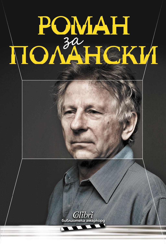 корицата на Роман за Полански