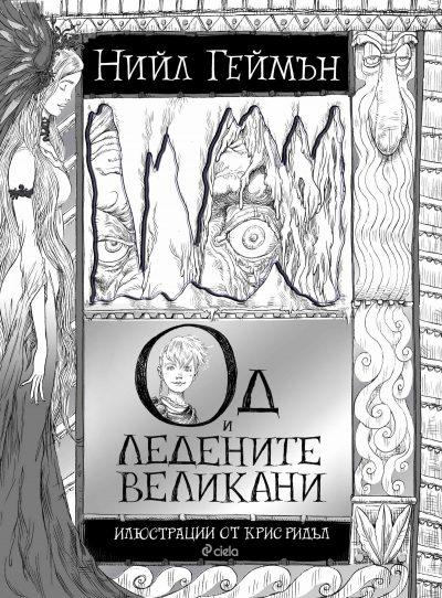 """Откъс от """"Од и Ледените Великани"""" на Нийл Геймън (+ разкошни, черно-бели илюстрации от Крис Ридъл)"""
