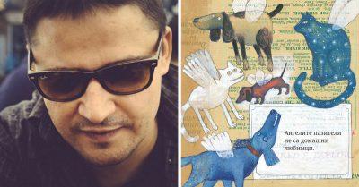 Ясен Григоров: Правенето на изкуство е концентрат от свобода (интервю)