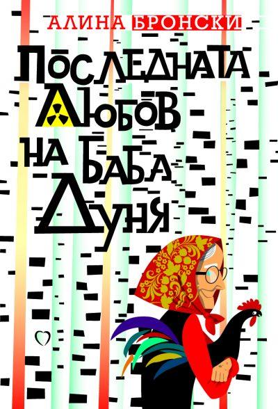 """корицата (и откъс от """"Последната любов на баба Дуня"""")"""