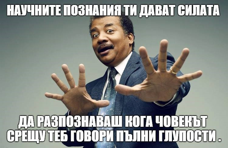 Нийл Деграс Тайсън