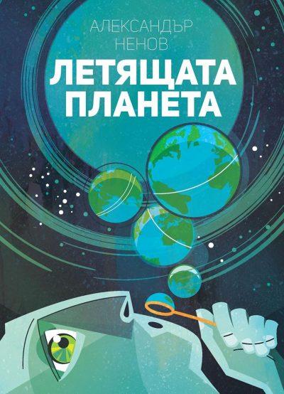 """Откъс от """"Летящата планета"""" на Александър Ненов"""