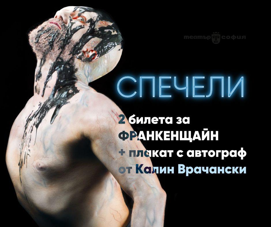 """2 билета за """"Франкенщайн"""" + плакат с автограф от Калин Врачански"""