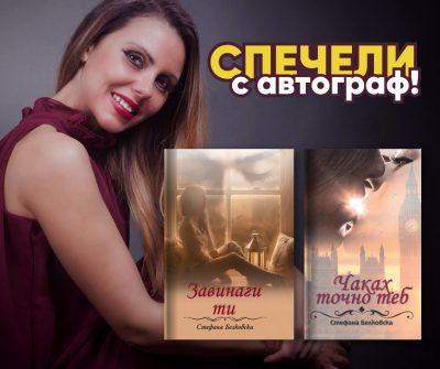 """Стефана Белковска ви подарява """"Чаках точно теб"""" и """"Завинаги ти"""" с автограф"""