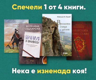 Срещни се с български автори! Спечели 1 от 4 книги – нека е изненада коя точно!