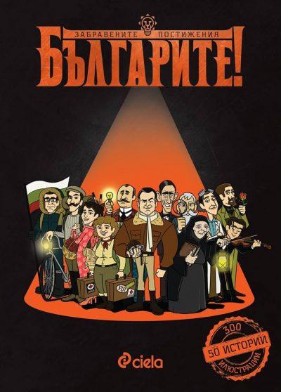 "50 реални истории и над 300 илюстрации ни припомнят – ""Българите!: Забравените постижения"""