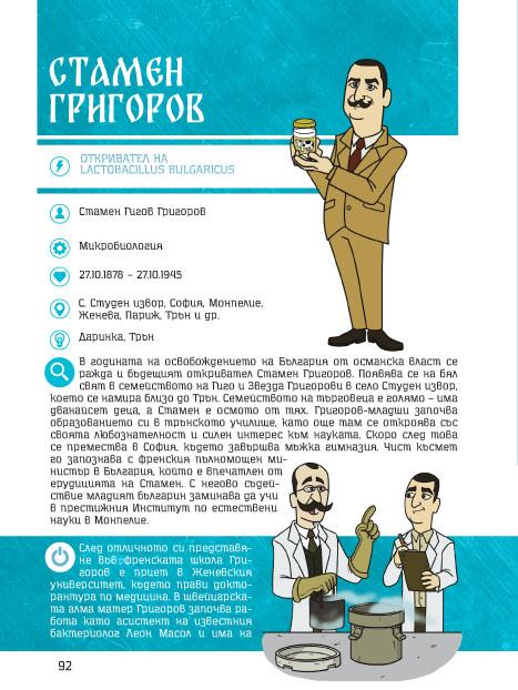 страница от Българите!: Забравените постижения