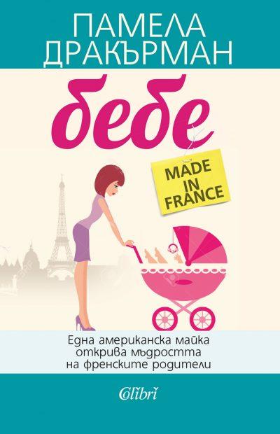 """Откъс от """"Бебе Made in France"""" на Памела Дракърман"""