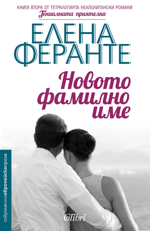 """Новото фамилно име"" на Елена Феранте"