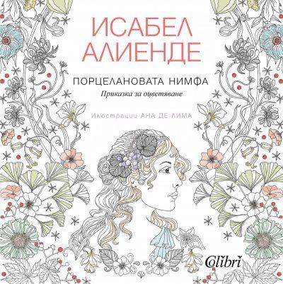 """""""Порцелановата нимфа"""" – чудната, първа книга за оцветяване от Исабел Алиенде"""