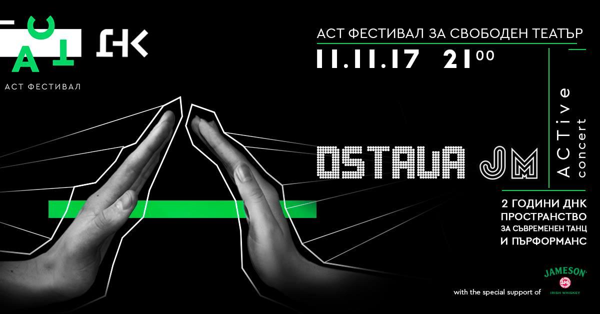 Парти с Остава и Jin Monic отбелязва откриването на АСТ Фестивал за свободен театър и рождения ден на ДНК
