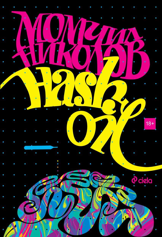 корицата на Hash Oil