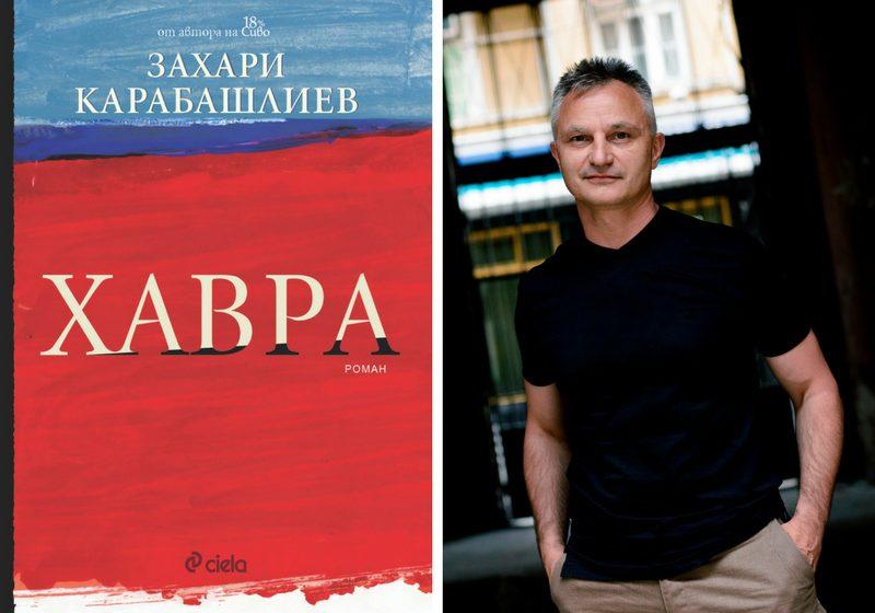 Хавра на Захари Карабашлиев