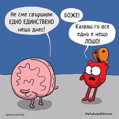 Мозъкът срещу сърцето: 20 комикса увенчават битката между разум и чувства със забавно приятелство