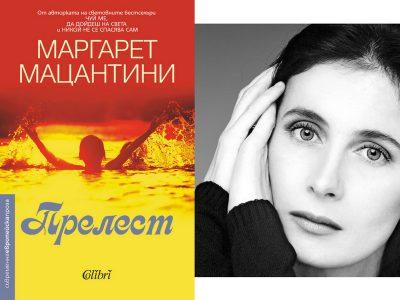 """Романът """"Прелест"""" – надникване в съкровените кътчета на човешката душа"""