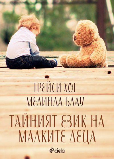 корицата на Тайният език на малките деца