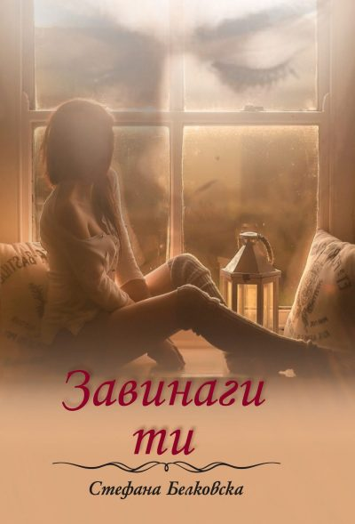 Завинаги ти на Стефана Белковска