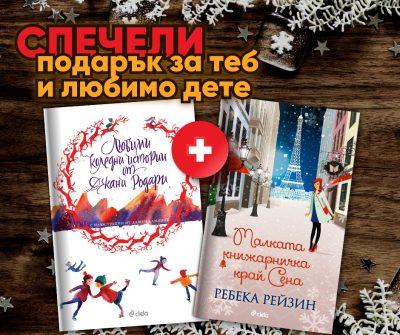 Книжна Коледа: спечели 2 книги – за теб и за любимо дете