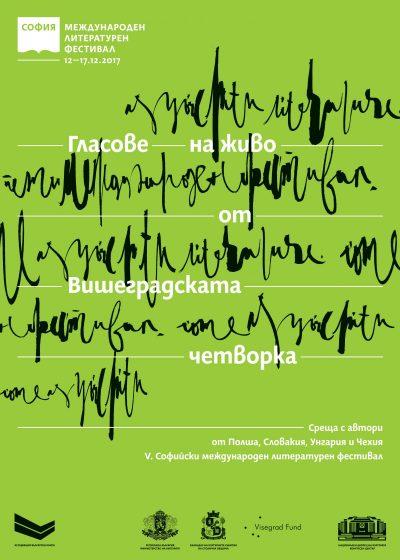 Българската книга и литературата на страните от Вишеградската четворка са във фокуса на Панаира на книгата (акценти и пълна програма)
