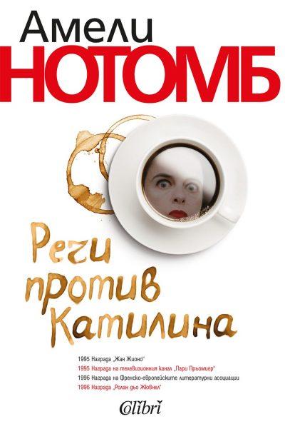 """корицата на """"Речи против Катилина"""" на Амели Нотомб"""