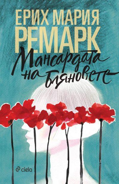 """Откъс от """"Мансардата на бляновете"""" на Ерих Мария Ремарк"""