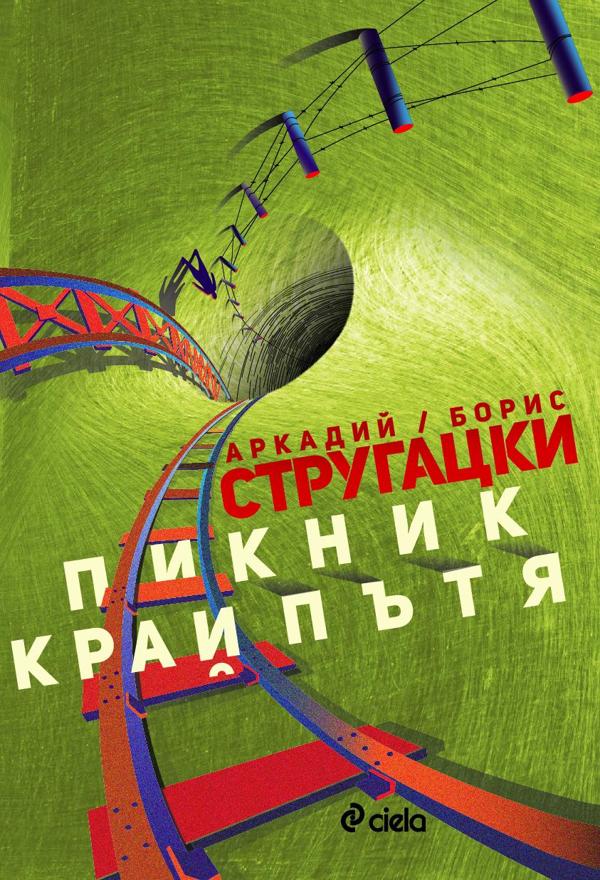 """корицата на """"Пикник край пътя"""" на Борис и Аркадий Стругацки"""
