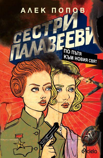 """Откъс от """"Сестри Палавееви 2: По пътя към новия свят"""" на Алек Попов"""