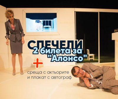 """Спечели 2 билета за """"Алонсо"""" + среща с актьорите и плакат с автограф"""