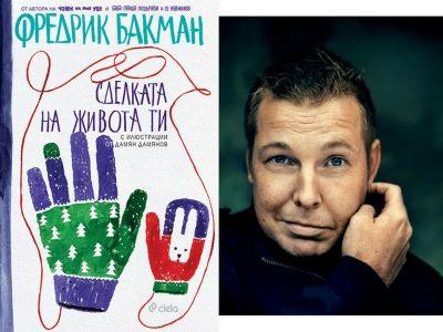 Сделката на живота ти – нова приказка с мрачна тема и ярки герои от Фредрик Бакман (ревю, откъс и избрани цитати)