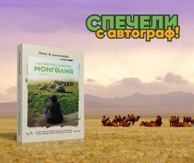 """Спечели """"Да обичаш дивото. Монголия"""" с автограф!"""