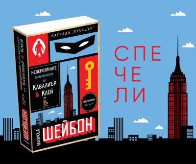 """Спечели """"Невероятните приключения на Кавалиър и Клей"""", романът на Майкъл Шейбон, отличен с Пулицър"""