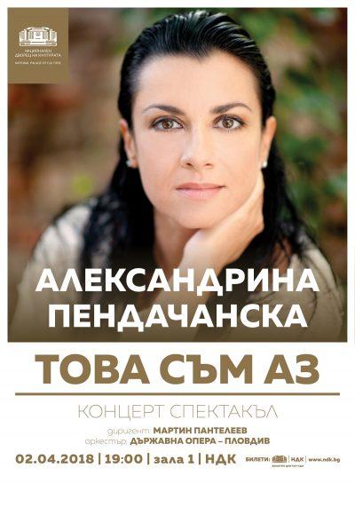Александрина Пендачанска празнува 30 години на сцената с мултимедиен концерт-спектакъл