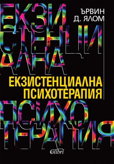 """""""Екзистенциална психотерапия"""" на Ървин Д. Ялом"""