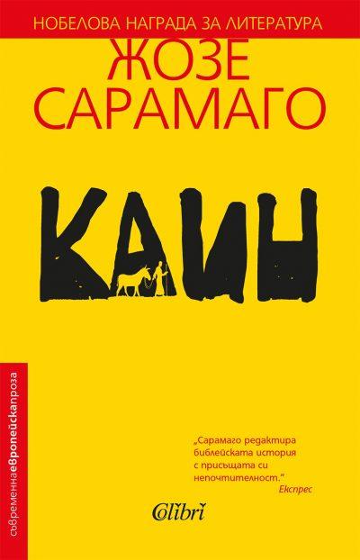 """Каин"" на Жозе Сарамаго"