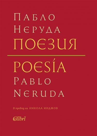 """Из """"Сто любовни сонета"""" и други стихотворения на Пабло Неруда, събрани в ново двуезично издание"""