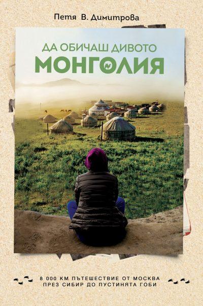 """""""Да обичаш дивото. Монголия"""" – като я пребродиш на 300 страници, в чудния пътепис на Петя В. Димитрова (откъс)"""