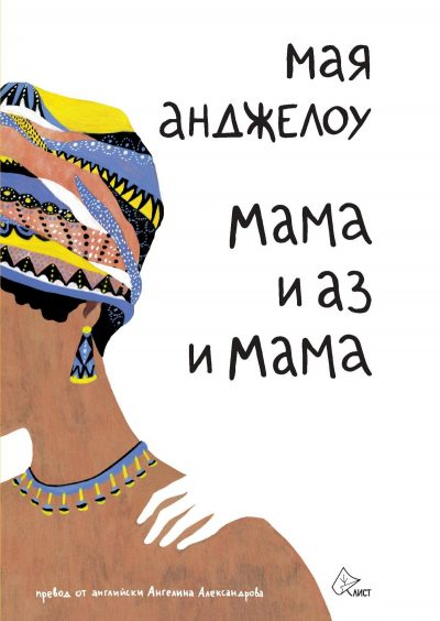 "корицата на ""Мама и аз и мама"" на Мая Анджелоу"